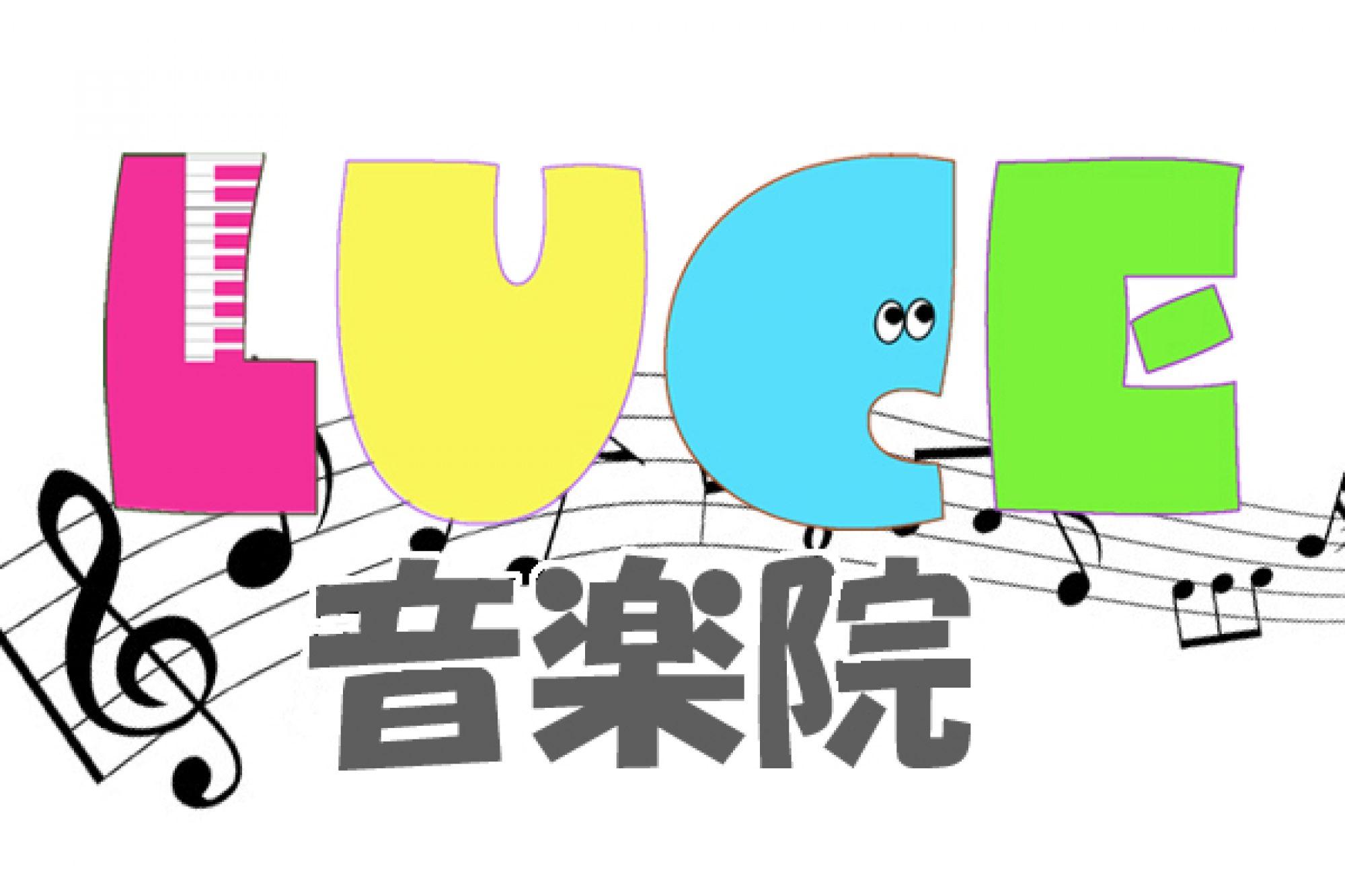 Luce音楽院